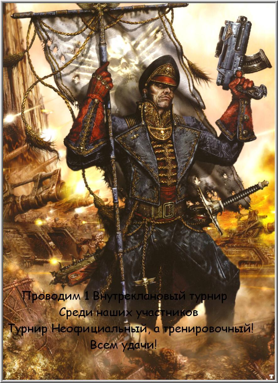 Опубликовано в разделе. Аватары по Warhammer Картинки. Добавить